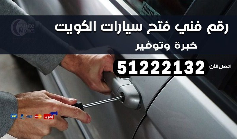 رقم فني فتح سيارات في الكويت 51222132 دون خدش