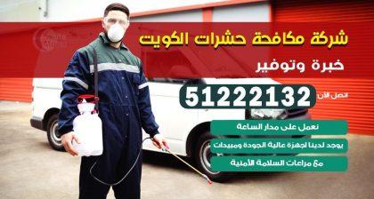 شركة مكافحة حشرات الكويت