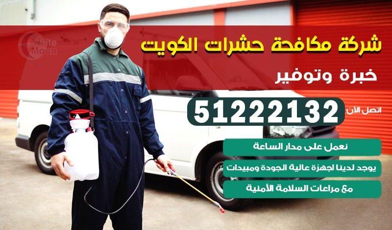ارقام شركة مكافحة حشرات الكويت 51222132 خبرة والتزام