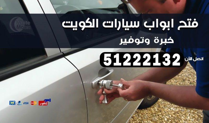 فتح ابواب سيارات بالكويت 51222132 فتح تجوري برمجة ونسخ