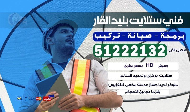 فني ستلايت بنيد القار 51222132 ارقام فنيي الكويت