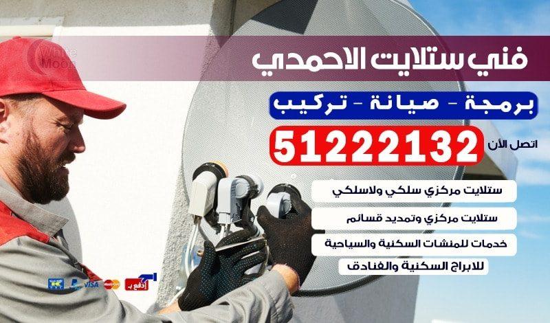 فني ستلايت الاحمدي 51222132 رقم فني ستلايت بالكويت