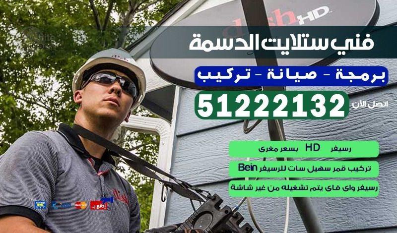 فني ستلايت الدسمة 51222132 كل خدمات الستلايت