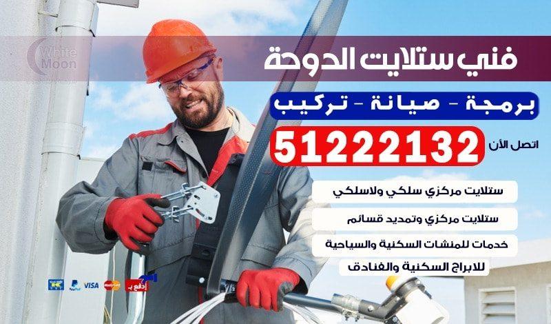 فني ستلايت الدوحة 51222132 رقم فني ستلايت بالكويت