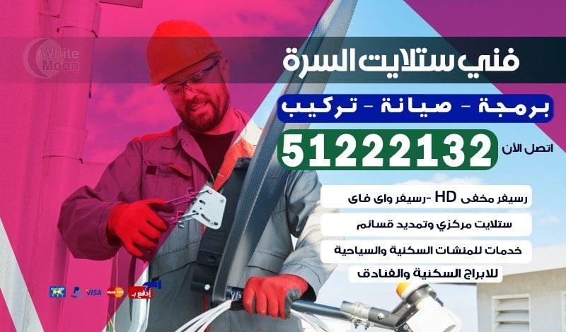 فني ستلايت السرة 51222132 رقم فني ستلايت بالكويت