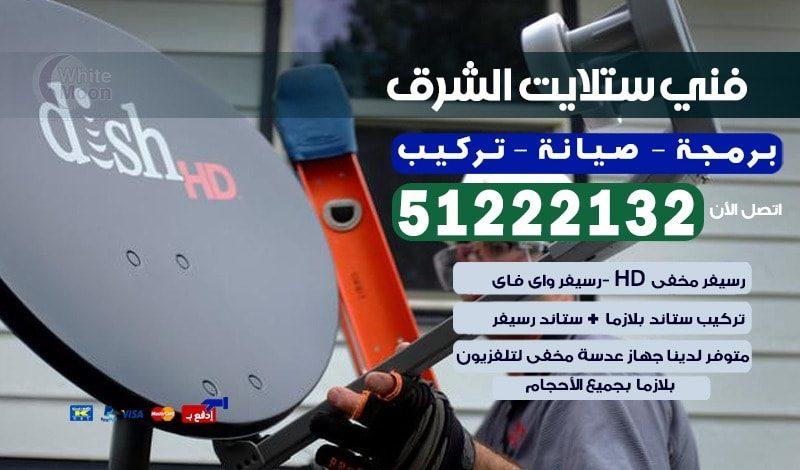 فني ستلايت الشرق 51222132 رقم فني ستلايت بالكويت