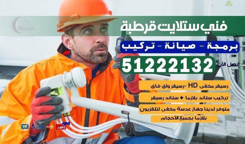 فني ستلايت قرطبة 55773800 الروضة اليرموك الجابرية