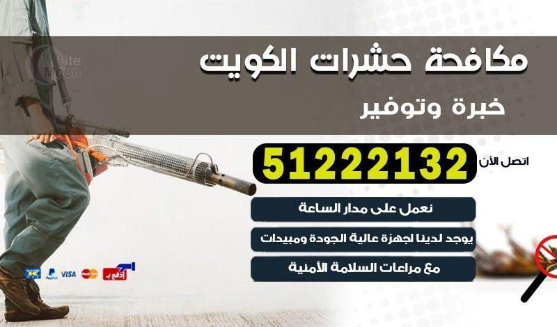 مكافحة حشرات الكويت 51222132 مكافحة الصراصير وبق الفراش