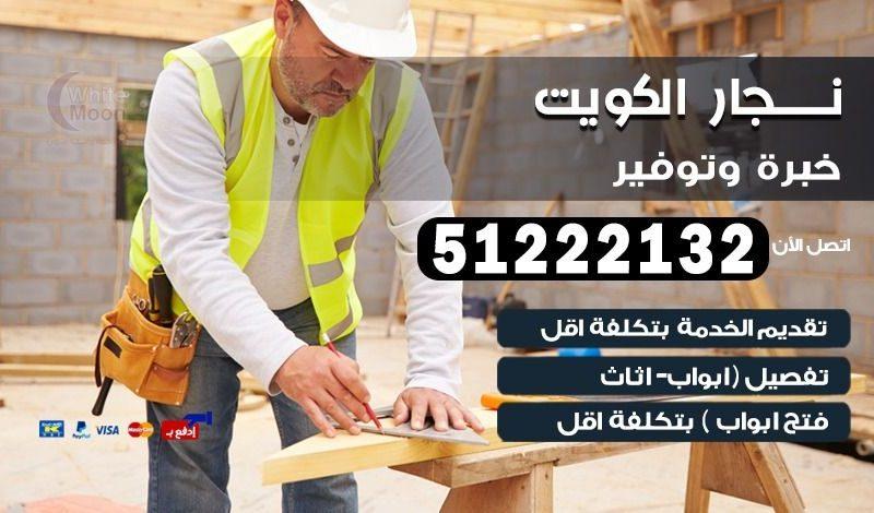 نجار الكويت نجار اثاث 51222132 تركيب ابواب واثاث ايكيا