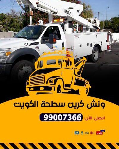 ونش سيارات كرين سطحه الكويت 99007366 بدالة ونشات الكويت