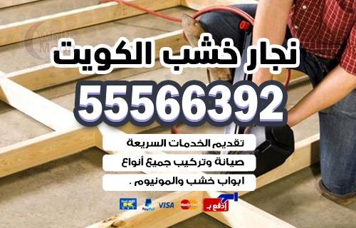نجار الكويت رقم 52227339 نجار فتح اقفال ابواب خشب المنيوم حديد