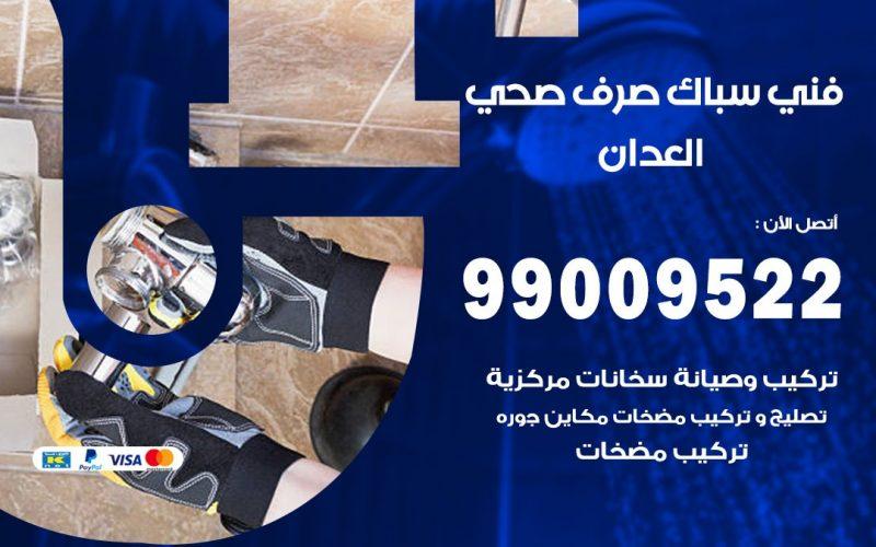 صحي العدان / 99009522 / فني صحي / سباك / ادوات صحية / رقم صحي جمعية العدان
