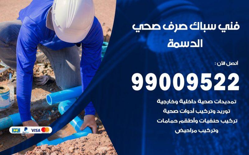 صحي الدسمة / 99009522 / فني صحي / سباك / ادوات صحية / رقم صحي جمعية الدسمة