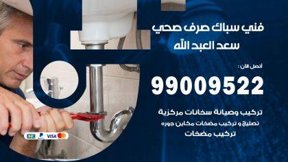 صحي سعد العبد الله