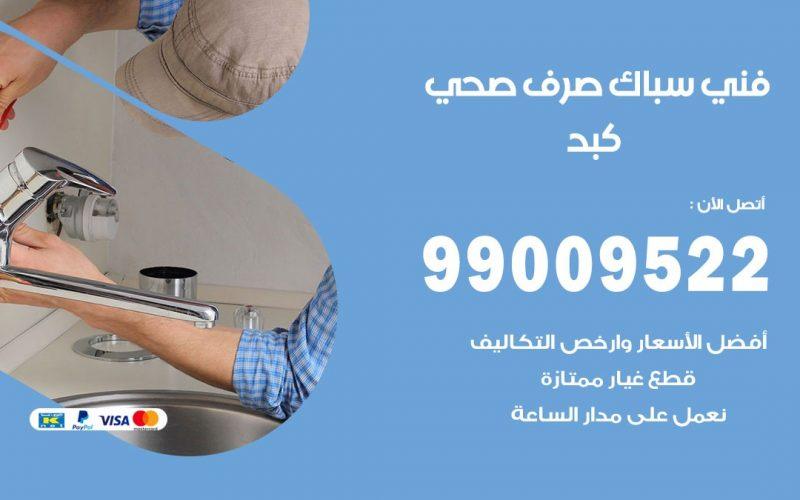 صحي كبد / 99009522 / فني صحي / سباك / ادوات صحية / رقم صحي جمعية كبد