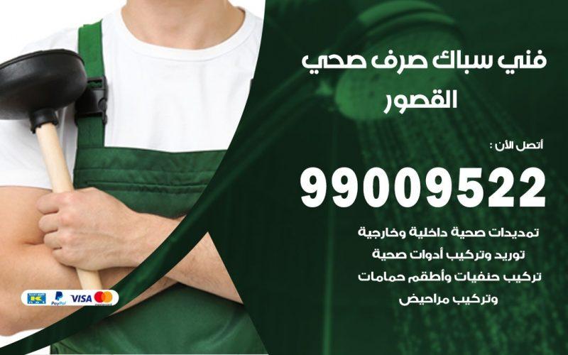 صحي القصور / 99009522 / فني صحي / سباك / ادوات صحية / رقم صحي جمعية القصور