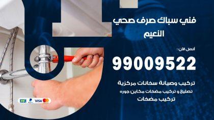 صحي النعيم
