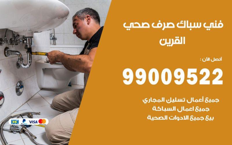 صحي القرين / 99009522 / فني صحي / سباك / ادوات صحية / رقم صحي جمعية القرين