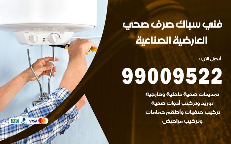 صحي العارضية الصناعية / 99009522 / فني صحي / سباك / ادوات صحية / رقم صحي جمعية العارضية الصناعية