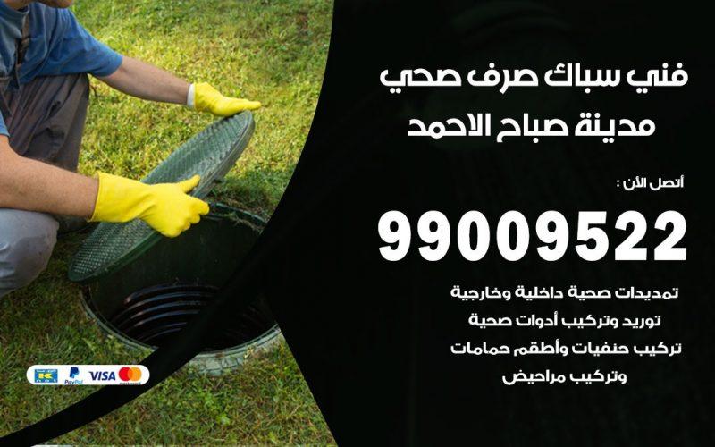 صحي صباح الاحمد / 99009522 / فني صحي / سباك / ادوات صحية / رقم صحي جمعية صباح الاحمد