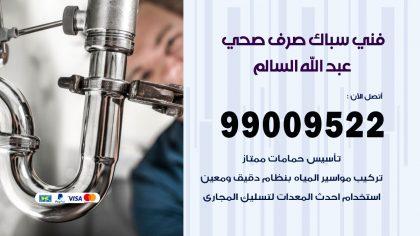 صحي عبد الله السالم