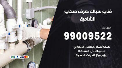 صحي الشامية