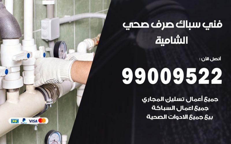 صحي الشامية / 99009522 / فني صحي / سباك / ادوات صحية / رقم صحي جمعية الشامية