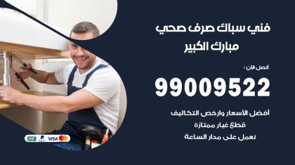 رقم فني صحي مبارك الكبير
