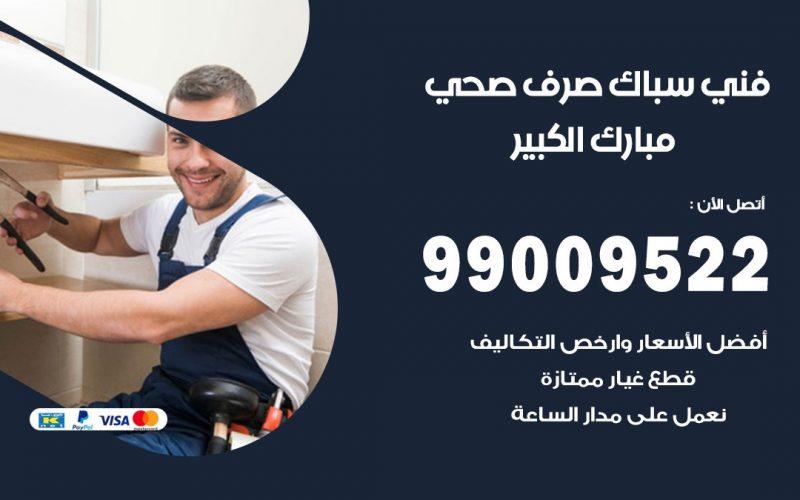 صحي مبارك الكبير / 99009522 / فني صحي / سباك / ادوات صحية / رقم صحي جمعية مبارك الكبير