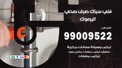 صحي اليرموك