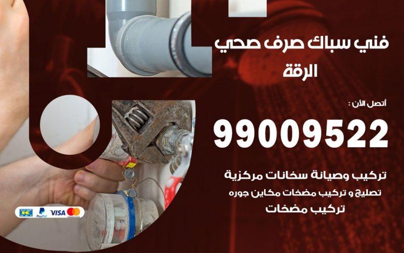 صحي الرقة / 99009522 / فني صحي / سباك / ادوات صحية / رقم صحي جمعية الرقة