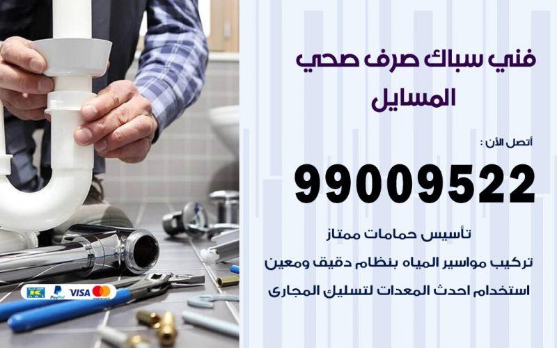 صحي المسايل/ 99009522 / فني صحي / سباك / ادوات صحية / رقم صحي جمعية المسايل