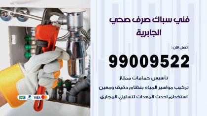 رقم فني صحي الجابرية