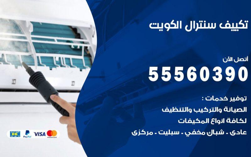 تكييف سنترال الكويت 55560390 فني تكييف سنترال هندي باكستاني في الكويت