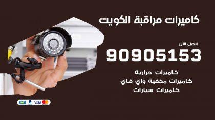 كاميرات مخفية واي فاي الكويت