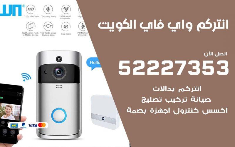 تركيب انتركم واي فاي الكويت / 52227353/ تركيب صيانة انتركم مرئي في الكويت