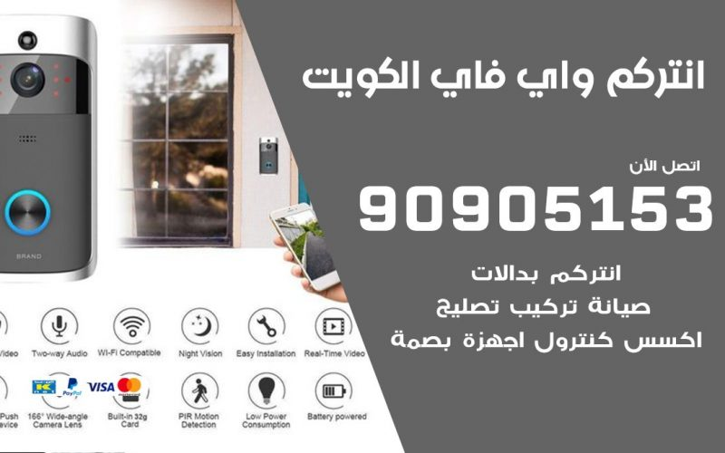 تركيب كاميرات سيارات الكويت / 90905153 / كاميرا للسيارات مخفية صغيرة