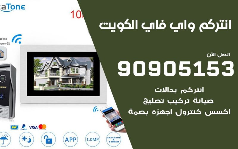 فني كاميرات سيارات الكويت / 90905153 / كاميرا للسيارات مخفية صغيرة